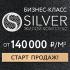 ЖК Silver. Успейте купить на старте